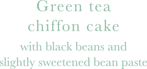 Green tea chiffon cake with black beans and slightly sweetened bean paste