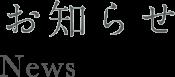 おしらせ News